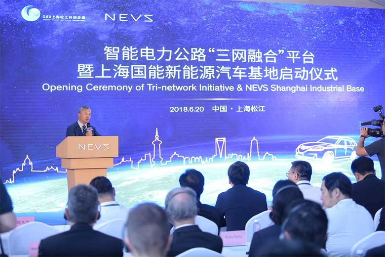 NEVS held an opening ceremony of Tri-network initiative and NEVS Shanghai industrial base
