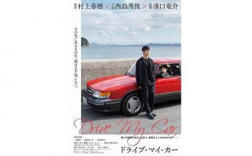 """Drive my car"" movie poster"