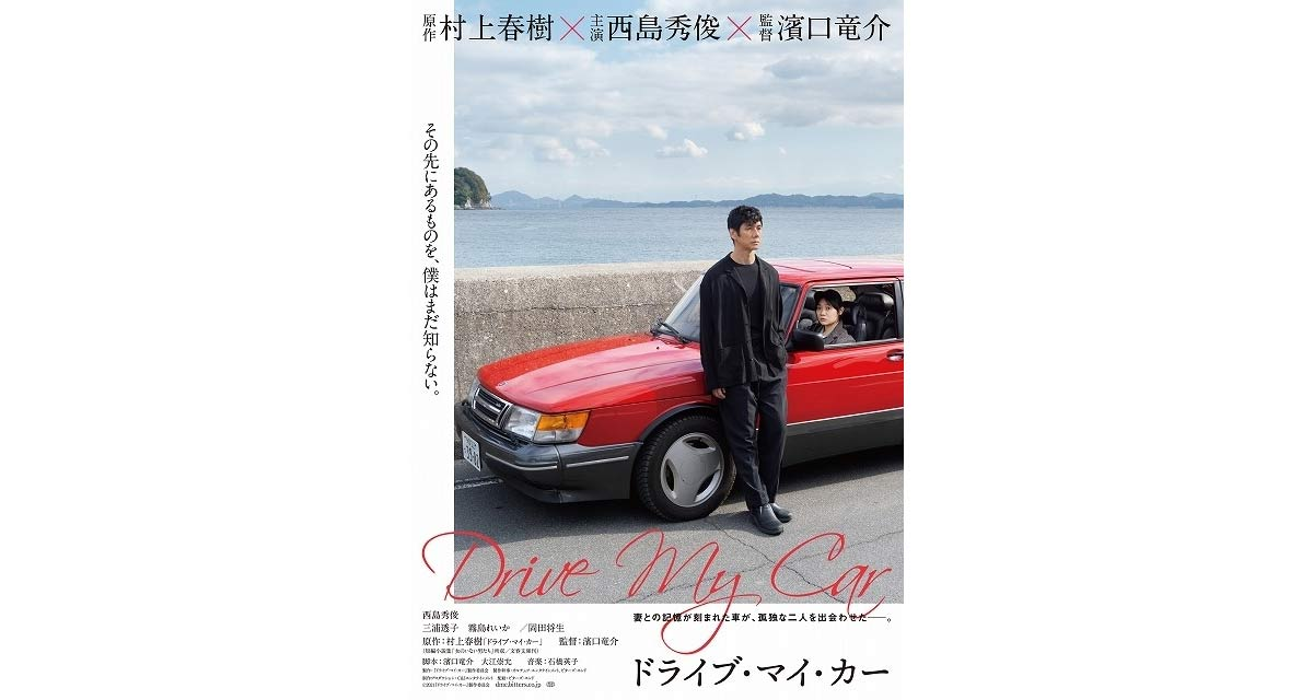 """""""Drive my car"""" movie poster"""